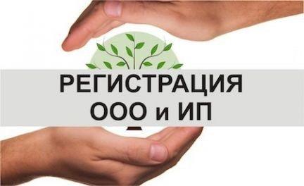 АКЦИЯ!!! Бесплатная регистрация ООО, ИП*