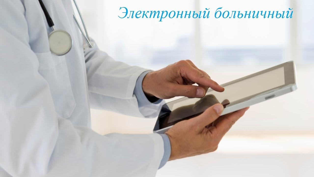 В каком виде нужно хранить электронный больничный лист