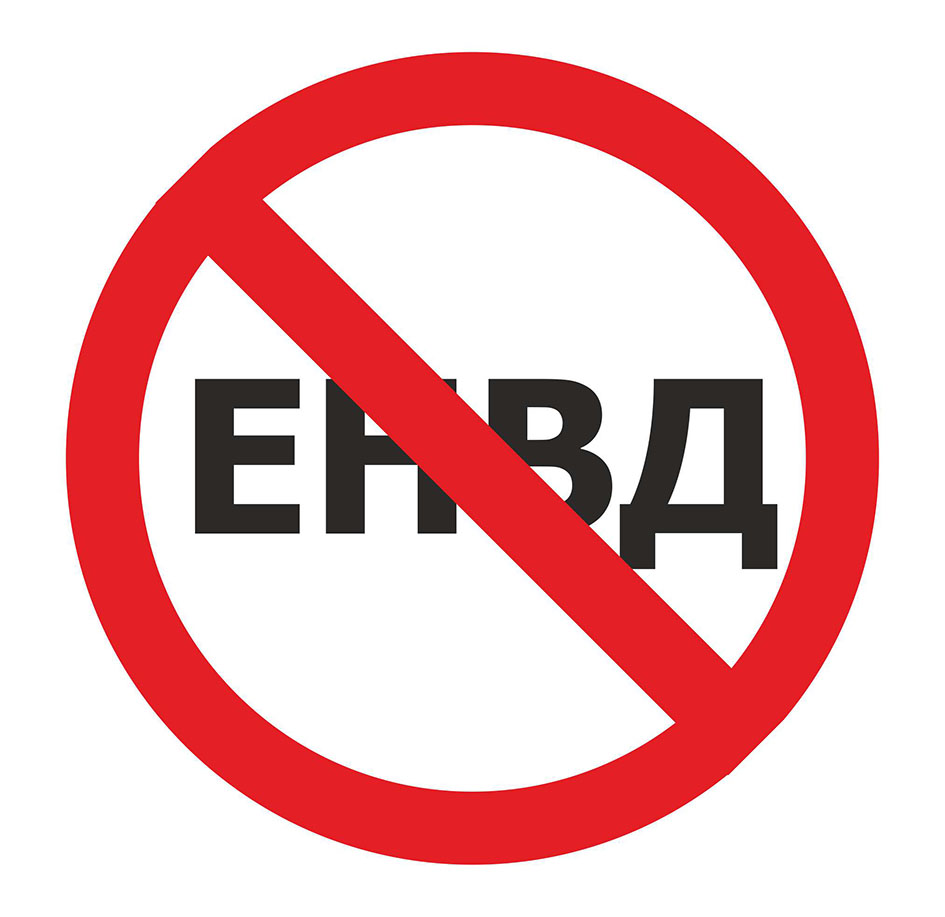 О прекращении с 01.01.2020 действия ЕНВД