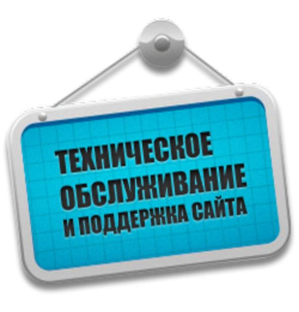 Услуги по обслуживанию сайтов можно перевести на ПСН