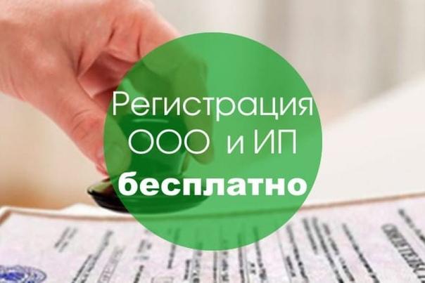 АКЦИЯ до 12.02.2021 БЕСПЛАТНО РЕГИСТРИУЕМ ООО или ИП